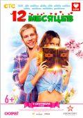 """Постер 2 из 2 из фильма """"12 месяцев"""" (2013)"""