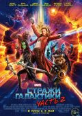 Guardians of the Galaxy. Part of 2