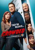В толпе /Crowded/ (2016)