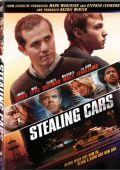 Кража автомобилей /Stealing Cars/ (2015)