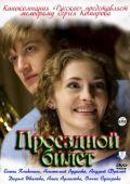 Проездной билет  (2010)