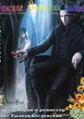 Донские дневники вампира