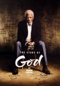 История Бога