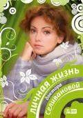 Личная жизнь доктора Селивановой