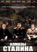 Алмазы Сталина