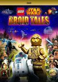 Звёздные войны: Истории дроидов