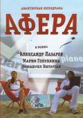 """Постер 1 из 1 из фильма """"Афера"""" (2001)"""