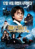 """Постер 6 из 18 из фильма """"Гарри Поттер и философский камень"""" /Harry Potter and the Sorcerer's Stone/ (2001)"""