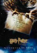 """Постер 7 из 18 из фильма """"Гарри Поттер и философский камень"""" /Harry Potter and the Sorcerer's Stone/ (2001)"""