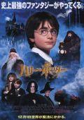 """Постер 9 из 18 из фильма """"Гарри Поттер и философский камень"""" /Harry Potter and the Sorcerer's Stone/ (2001)"""