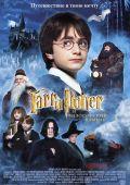 """Постер 12 из 18 из фильма """"Гарри Поттер и философский камень"""" /Harry Potter and the Sorcerer's Stone/ (2001)"""