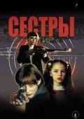 """Постер 2 из 3 из фильма """"Сестры"""" (2001)"""