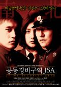 """Постер 1 из 1 из фильма """"Объединенная зона безопасности"""" /J.S.A.: Joint Security Area/ (2000)"""