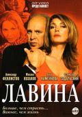 """Постер 1 из 1 из фильма """"Лавина"""" (2001)"""