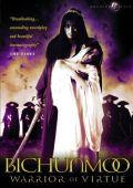 """Постер 1 из 1 из фильма """"Бишунмо - Летящий воин"""" /Bichunmoo/ (2000)"""