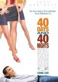 """Постер 1 из 1 из фильма """"40 дней и 40 ночей"""" /40 Days and 40 Nights/ (2002)"""