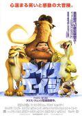"""Постер 6 из 16 из фильма """"Ледниковый период"""" /Ice Age/ (2002)"""