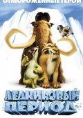 """Постер 2 из 16 из фильма """"Ледниковый период"""" /Ice Age/ (2002)"""