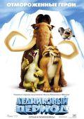 """Постер 1 из 16 из фильма """"Ледниковый период"""" /Ice Age/ (2002)"""