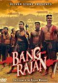 """Постер 1 из 1 из фильма """"Воины джунглей"""" /Bangrajan/ (2000)"""