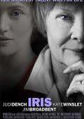 """Постер 1 из 2 из фильма """"Айрис"""" /Iris/ (2001)"""