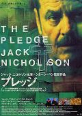 """Постер 2 из 2 из фильма """"Обещание"""" /The Pledge/ (2001)"""