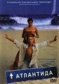 """Постер 1 из 1 из фильма """"Атлантида"""" (2002)"""