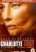Шарлотта Грей