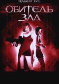 """Постер 1 из 5 из фильма """"Обитель зла"""" /Resident Evil/ (2002)"""