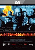 """Постер 1 из 1 из фильма """"Антикиллер"""" /Antikiller/ (2002)"""
