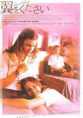 """Постер 3 из 3 из фильма """"Вас не догонят"""" /Lost and Delirious/ (2001)"""