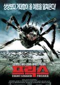 "Постер 2 из 2 из фильма ""Атака пауков"" /Eight Legged Freaks/ (2002)"
