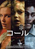 "Постер 2 из 2 из фильма ""24 часа"" /Trapped/ (2002)"