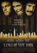 "Постер 3 из 18 из фильма ""Банды Нью-Йорка"" /Gangs of New York/ (2002)"