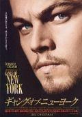 "Постер 11 из 18 из фильма ""Банды Нью-Йорка"" /Gangs of New York/ (2002)"