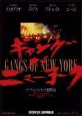 "Постер 17 из 18 из фильма ""Банды Нью-Йорка"" /Gangs of New York/ (2002)"