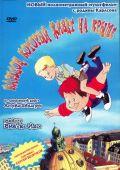 "Постер 1 из 1 из фильма ""Карлсон, который живет на крыше"" /Karlsson pa taket/ (2002)"
