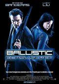 """Постер 2 из 2 из фильма """"Баллистика: Экс против Сивер"""" /Ballistic: Ecks vs. Sever/ (2002)"""