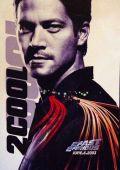 """Постер 1 из 4 из фильма """"Двойной форсаж"""" /2 Fast 2 Furious/ (2003)"""