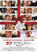 """Постер 3 из 14 из фильма """"Реальная любовь"""" /Love Actually/ (2003)"""