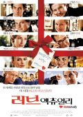"""Постер 4 из 14 из фильма """"Реальная любовь"""" /Love Actually/ (2003)"""