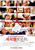 """Постер 5 из 14 из фильма """"Реальная любовь"""" /Love Actually/ (2003)"""