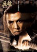 """Постер 1 из 30 из фильма """"Герой"""" /Hero/ (2002)"""