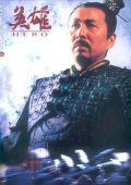 """Постер 3 из 30 из фильма """"Герой"""" /Hero/ (2002)"""