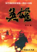 """Постер 5 из 30 из фильма """"Герой"""" /Hero/ (2002)"""