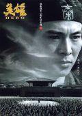 """Постер 7 из 30 из фильма """"Герой"""" /Hero/ (2002)"""
