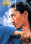 """Постер 8 из 30 из фильма """"Герой"""" /Hero/ (2002)"""