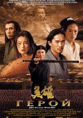 """Постер 2 из 30 из фильма """"Герой"""" /Hero/ (2002)"""