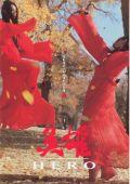 """Постер 11 из 30 из фильма """"Герой"""" /Hero/ (2002)"""
