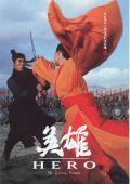 """Постер 13 из 30 из фильма """"Герой"""" /Hero/ (2002)"""